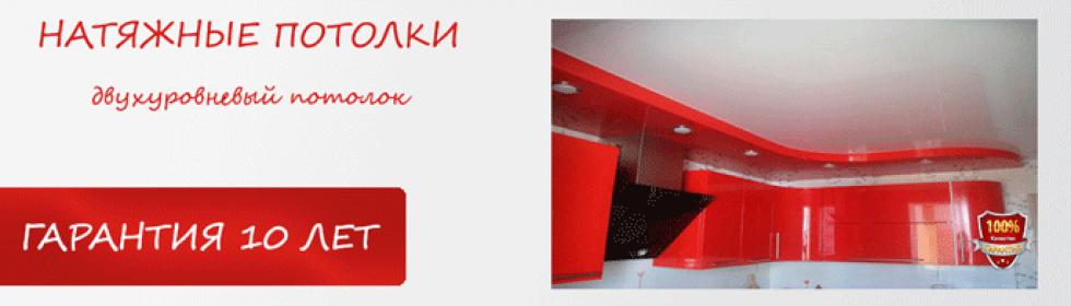 двухуровневый натяжной потолок в Кропивницком (Кировограде)