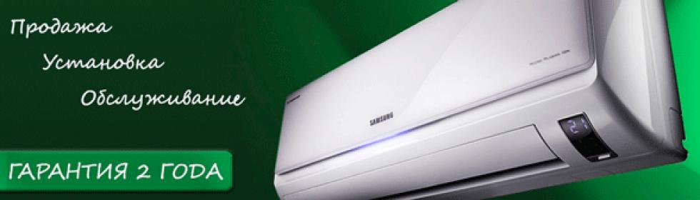 купить кондиционер Samsung в Кропивницком (Кировограде)