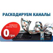 бесплатная замена старых ресиверов на Viasat