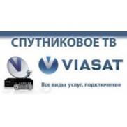 установить спутниковое телевидение Viasat
