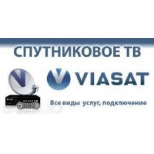 Установка спутникового тв Viasat в Кировограде