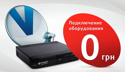 бесплатное подключение спутникового телевидения Viasat